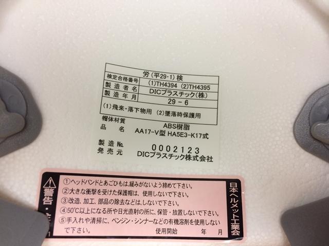 DIC 軽神 超軽量安全ヘルメット