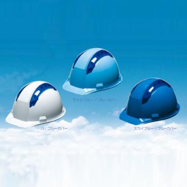 【安全ヘルメットご紹介】涼しげな新色!ブルーカラー A07-WV