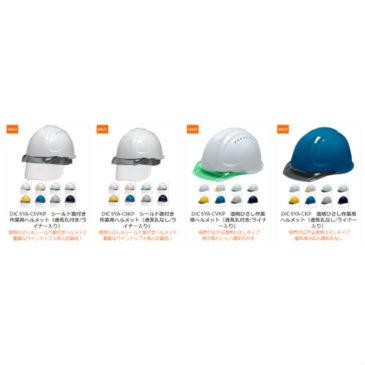 【更新情報】DICの定番安全ヘルメット『SYA』シリーズの商品画像を差し替えました!