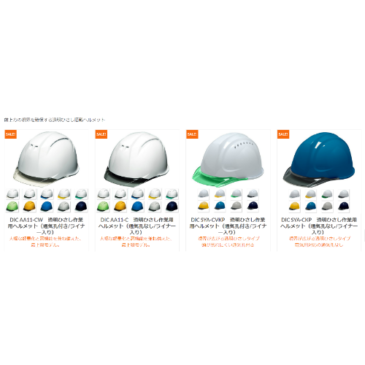 【更新情報】『透明ひさし』カテゴリーの安全ヘルメットを整理しました!