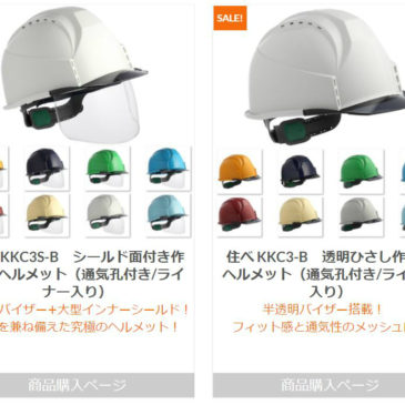 【更新情報】住ベの安全ヘルメット『KKC3』の商品画像を更新しました!
