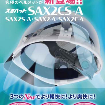 【予告】-10℃! Nクール遮熱ヘルメット『SAX2』がついにドロップ!【熱中症対策】