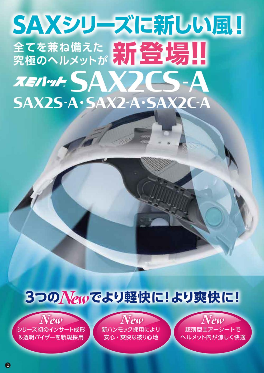 安全ヘルメット 住ベ SAX2CS-A