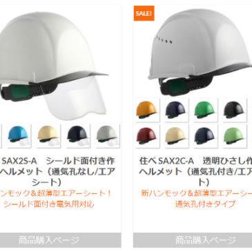 【更新情報】住ベ『SAX2シリーズ』安全ヘルメット4点追加しました!