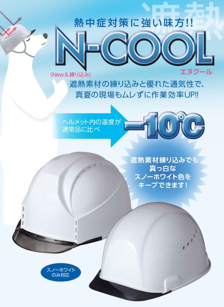 夏 サマー 熱中症対策 遮熱 涼しい ヘルメット 工事用 作業用 建設用 建築用 現場用 高所用 安全 保護帽 -10℃ Nクール 住ベテクノプラスチック スミハット