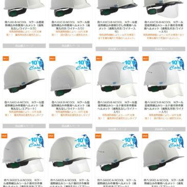 【更新情報】-10℃ 熱中症対策 遮熱ヘルメット『Nクールシリーズ』全商品掲載完了!