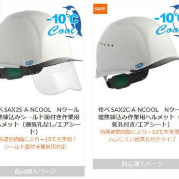 【更新情報】住ベの熱中症対策遮熱ヘルメット『SAX2シリーズ』4点追加しました!