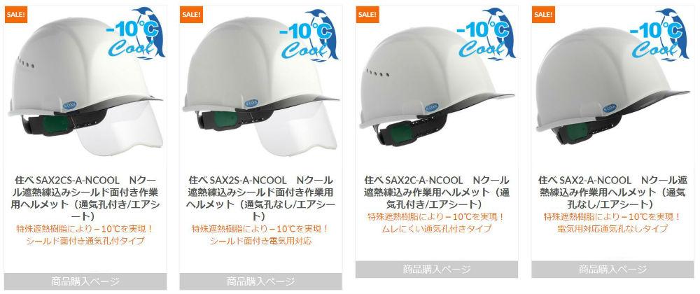 熱中症対策 遮熱ヘルメット SAX2バナー