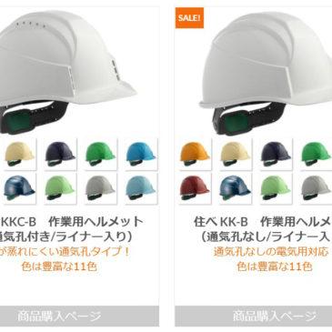 【更新情報】住ベの安全ヘルメット『KK』『KKC』の商品画像を更新しました!