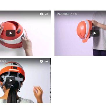 【更新情報】DIC 折りたたみ式防災用ヘルメット IZANO(イザノ)の動画を追加しました!【動画追加】
