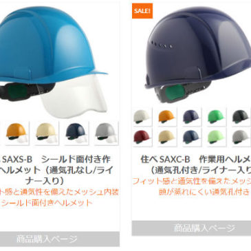 【更新情報】住ベの安全ヘルメット『SAXシリーズ』の商品画像4点分を更新!