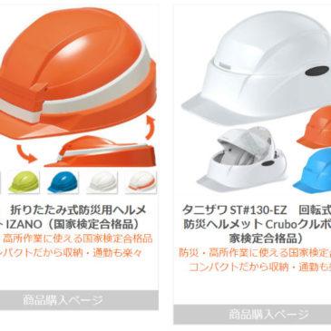 【更新情報】携帯・防災ヘルメット『DIC IZANO』『タニザワ Crubo』の商品画像を更新しました!
