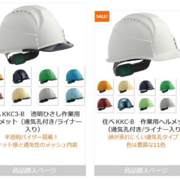 【更新情報】住ベの安全ヘルメット『KKシリーズ』の商品画像4点分を更新!