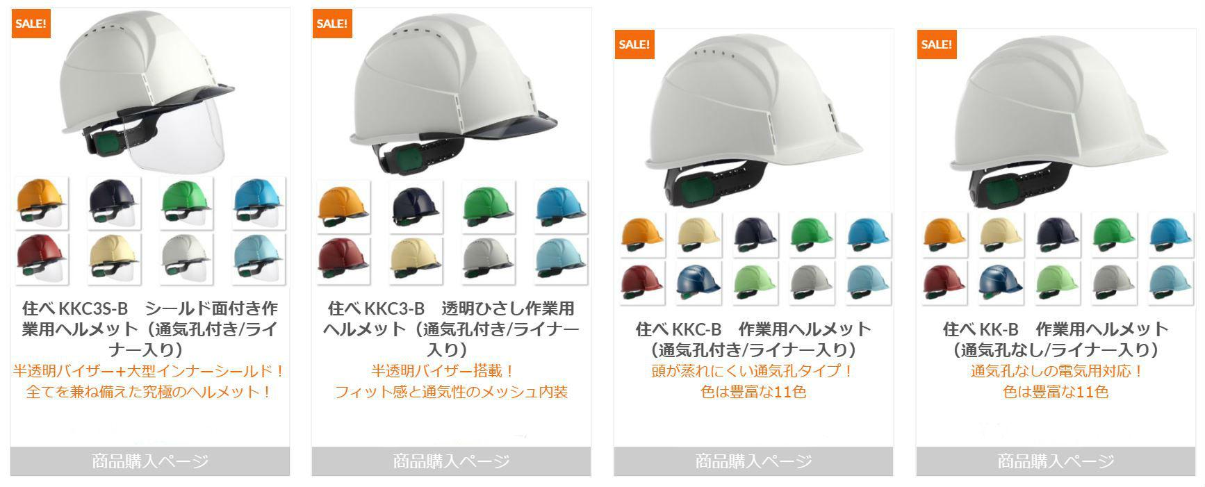 安全ヘルメット 住ベ KKシリーズ