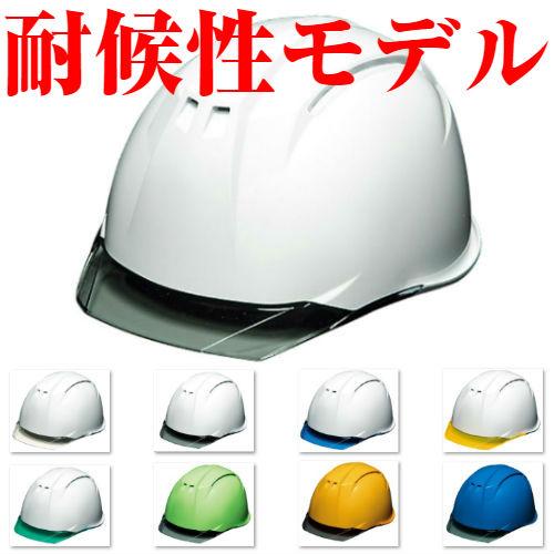 安全ヘルメット 作業用ヘルメット 保護帽 耐候性 PC樹脂 屋外作業 透明ひさし クリアバイザー 電気工事対応 DIC AP11C