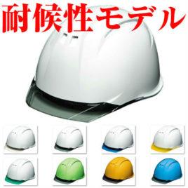 耐候性 屋外作業 PC樹脂 ヘルメット 作業用 安全 工事用 ヘルメット 保護帽 電気工事対応 DIC AP11EVO-C
