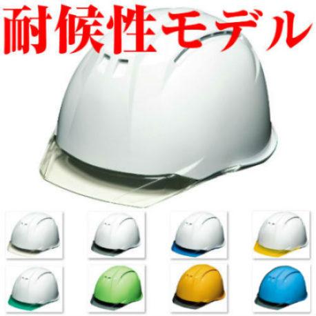 耐候性 屋外作業 自然環境 太陽光 風 雨 温度変化 PC樹脂 安全ヘルメット 作業用ヘルメット 保護帽 四方向通気孔付き DIC AP11EVO-CW