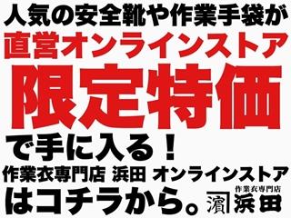 作業衣専門店 浜田 直営オンラインストア サイドバー