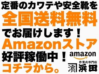 作業衣専門店 浜田 Amazonストア サイドバー