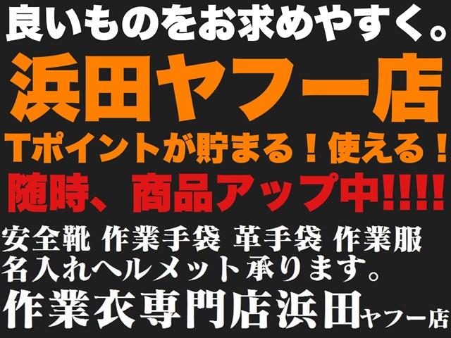 作業衣専門店 浜田 ヤフーショッピング店 サイドバー
