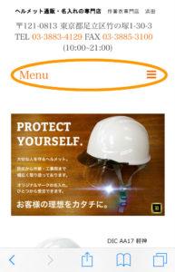 安全ヘルメット フォトギャラリー