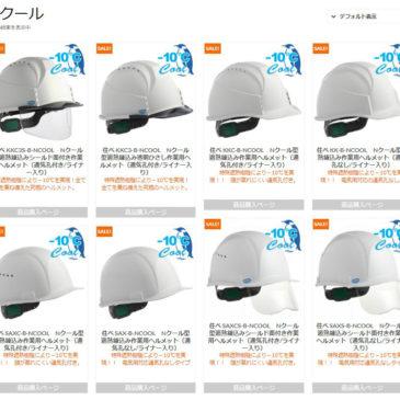 【更新情報】住ベの熱中症対策安全ヘルメット 遮熱樹脂練込み『Nクールシリーズ』に『SAX』シリーズが追加!