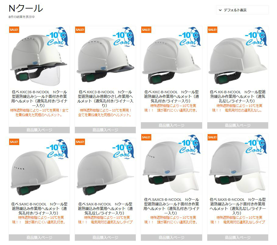 熱中症対策 遮熱樹脂練込み 安全ヘルメット Nクールバナー