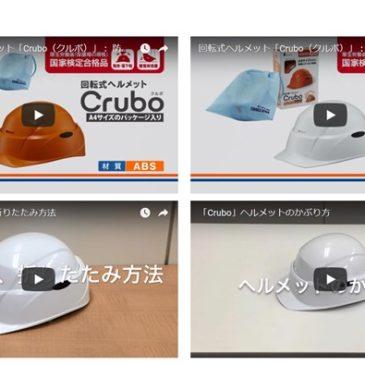 【更新情報】タニザワ 回転式防災用ヘルメット Crubo(クルボ)の動画を追加しました!【動画追加】