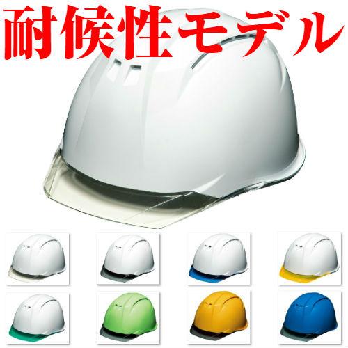 安全ヘルメット 作業用ヘルメット 保護帽 耐候性 PC樹脂 屋外作業 透明ひさし クリアバイザー DIC AP11CW