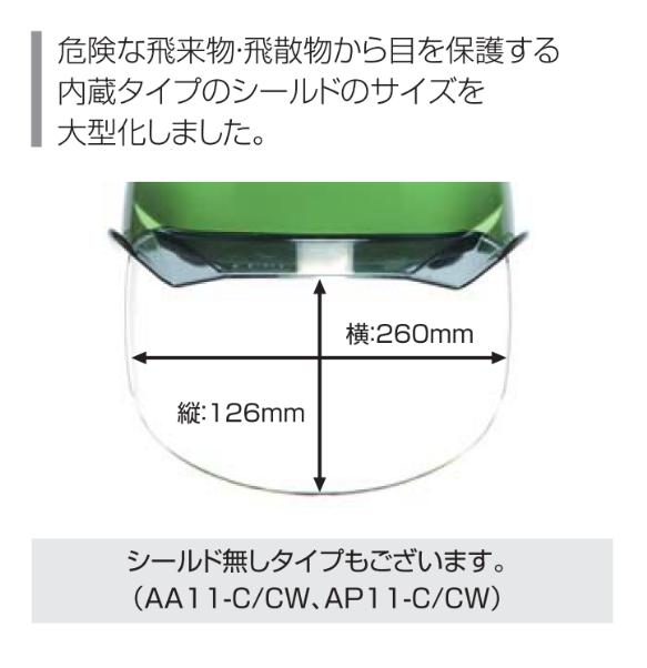 安全ヘルメット DIC AA11 AP11 交換用パット付きシールド面