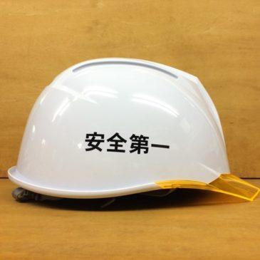【名入れ加工】安全第一の標準印刷【画像付き】