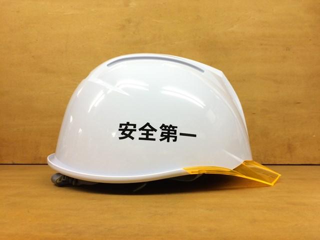 名入れ加工 安全ヘルメット 安全第一