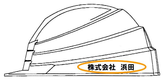 防災ヘルメット IZANO 名入れ場所