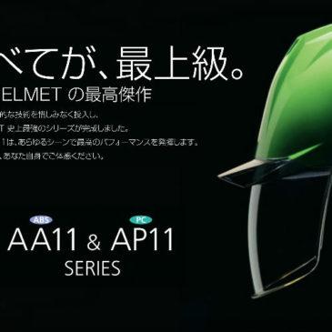 【ヒット商品】DICのシールド面付きヘルメットのご紹介【AA11&AP11&ヒートバリア】