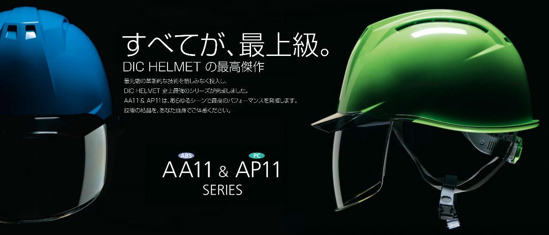 安全ヘルメット DIC AA11 AP11バナー