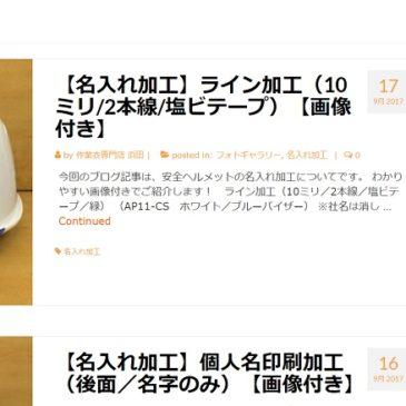 【更新情報】新規カテゴリー『名入れ加工(ブログ記事)』をメニューに追加しました!