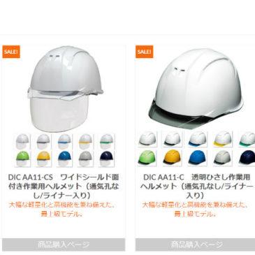 【更新情報】新規カテゴリー『電気工事対応ヘルメット』をメニューに追加しました!