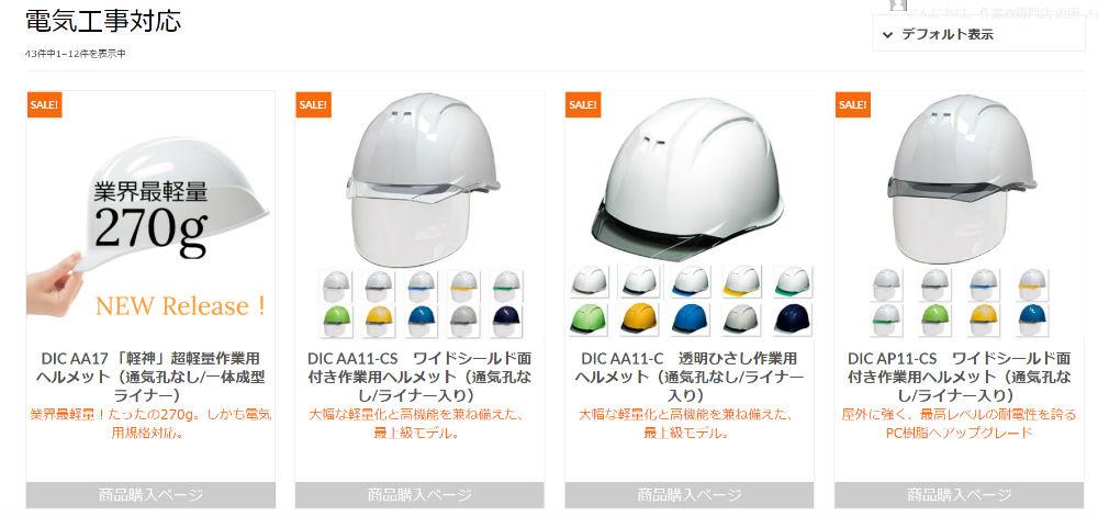 安全ヘルメット 電気工事対応ヘルメット