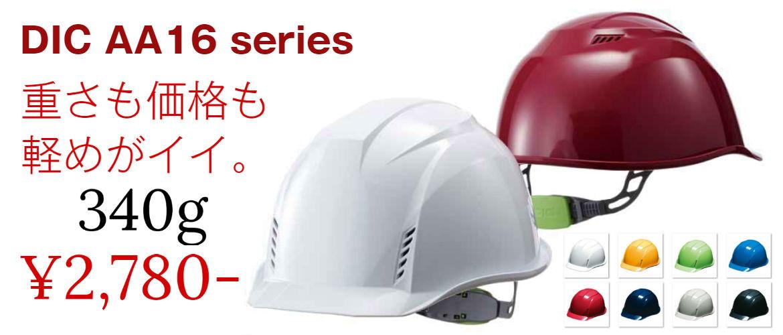 ヘルメット 安全 工事用 作業用 保護帽 軽量 DIC AA16 バナー