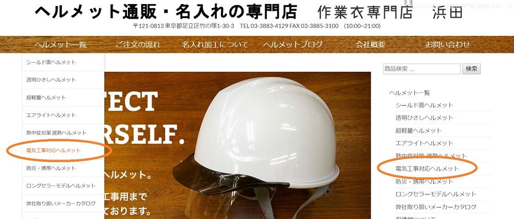 安全ヘルメット 電気工事対応ヘルメット追加
