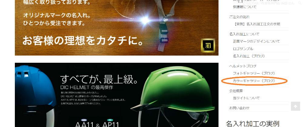 安全ヘルメット 参考画像 カラーギャラリー