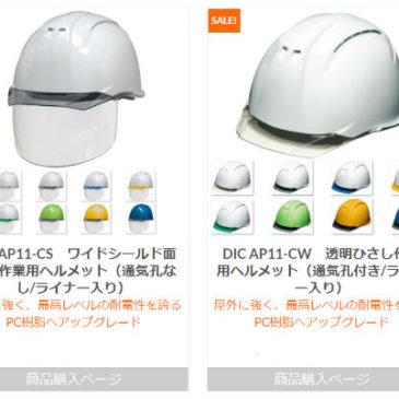 【更新情報】DIC『AP11シリーズ』安全ヘルメット4点追加しました!【PC樹脂】