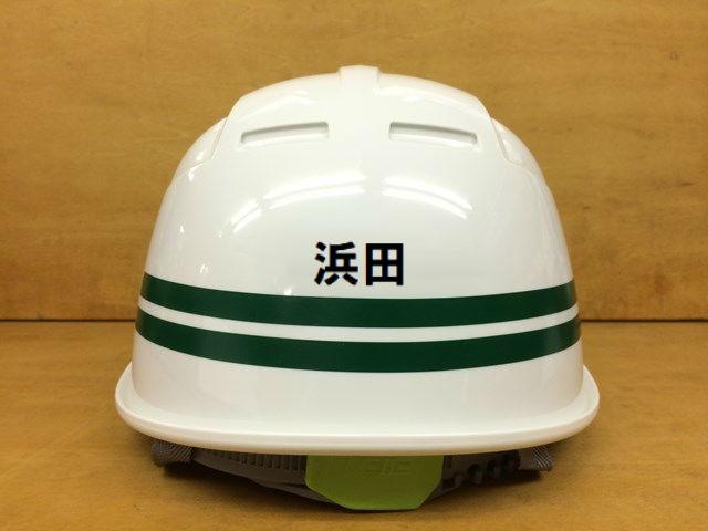 安全ヘルメット ライン10ミリ2本線 後面名入れ