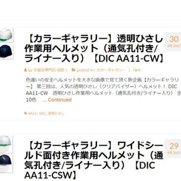 【更新情報】新規カテゴリー『カラーギャラリー(ブログ)』をメニューに追加しました!