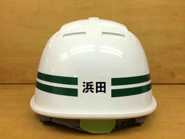 安全ヘルメット ライン10ミリ2本線 後面名入れ2.