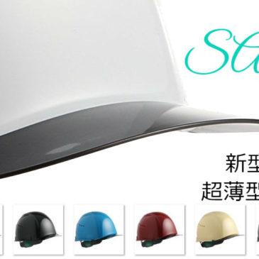 【ヒット商品】住ベテクノプラスチックの透明ひさし(クリアバイザー)ヘルメットのご紹介【SAX2&Nクール】