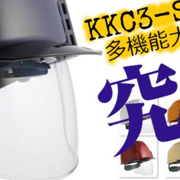 【更新情報】住ベ KKC3Sシリーズのバナーを製作しました!【多機能大型シールド】