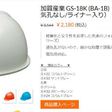 【更新情報】加賀産業 GS-18K (BA-1B)  作業用ヘルメットの画像を差し替え&追加しました!
