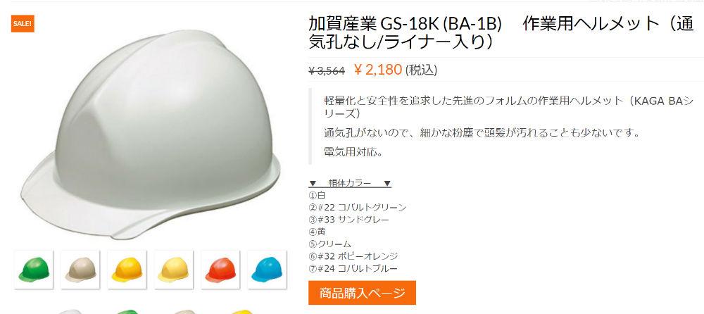 加賀産業 安全ヘルメット GS-18K(BA-1B)