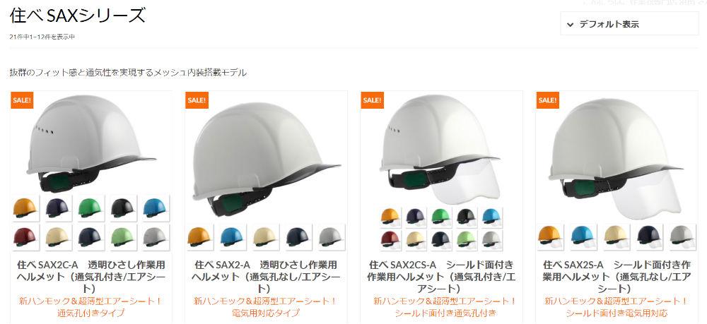 安全ヘルメット 住ベテクノプラスチック SAXシリーズ